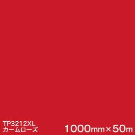 TP3212XL(カームローズ) <3M><スコッチカル>フィルム XLシリーズ(透過) スリーエム製 マーキングフィルム 1000mm巾×50m (原反1本) 屋外内照式看板 カッティング用シート 【あす楽対応】