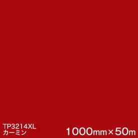 TP3214XL (カーミン) <3M><スコッチカル>フィルム XLシリーズ(透過) スリーエム製 マーキングフィルム 1000mm巾×50m (原反1本) 屋外内照式看板 カッティング用シート 【あす楽対応】