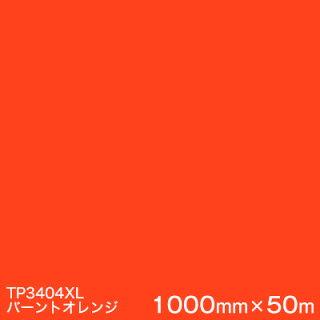 TP3404XL(バーントオレンジ)<3M><スコッチカル>フィルムXLシリーズ(透過)スリーエム製マーキングフィルム1000mm巾×50m(原反1本)