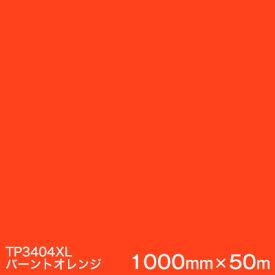 TP3404XL(バーントオレンジ) <3M><スコッチカル>フィルム XLシリーズ(透過) スリーエム製 マーキングフィルム 1000mm巾×50m (原反1本) 屋外内照式看板 カッティング用シート 【あす楽対応】