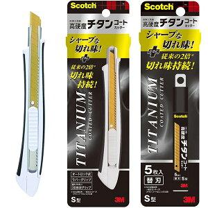 Scotch® チタンコートカッター Sサイズ本体+替刃5枚入セット 1個