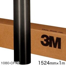 <3M> ラップフィルム1080シリーズ Carbon fiber カーボンファイバーブラック 1080-CF12 原反巾 1524mm ×1m 【あす楽対応】