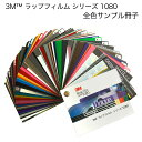 ラップフィルム1080シリーズ 1080シリーズ全色サンプル冊子 80mm×100mm