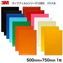 <3M> ラップフィルム1080シリーズ Gloss グロス系全14色よりお選び下さい 当店規格品500mm×750mm【1枚】