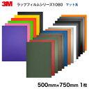 <3M> ラップフィルム1080シリーズ Matte マット系19色よりお選び下さい 当店規格品500mm×750mm【1枚】