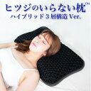 ヒツジのいらない枕-ハイブリッド3層構造ver. 枕 高さ調節 ブラック ピロー 首こり 低反発 消臭 洗える 快眠枕 TPE 寝…
