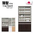 食器棚 引き戸 カップボード 薄型 キッチンボード 日本製 ダイニングボード 完成品 キッチン 収納 台所 食器 収納棚 …