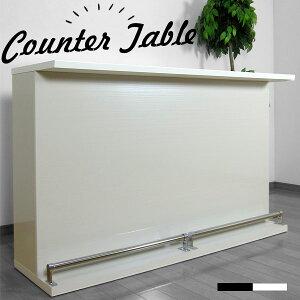 カウンターテーブル バーカウンター テーブル キッチン収納 幅160cm キッチンカウンター 収納家具 間仕切り 受付台 ホワイト ブラック