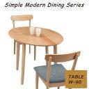ダイニングテーブル テーブル 丸テーブル 楕円 幅90cm 無垢 ダイニング用 食卓テーブル 食卓用 カフェテーブル お洒落なダイニング ナチュラル 北欧 家具 机 cafe シンプルモダン おしゃれ