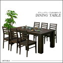 ダイニングテーブル 幅180cm 木製 センターテーブル 食卓テーブル モダン おしゃれ 北欧 ブラウン 大人数 大家族 ダイニング 人気 家具 安い 新生活 送料無料 ネット 通販 激安 格安