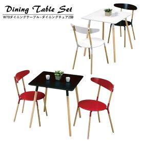 ダイニングテーブルセット 2人用 コンパクト ダイニングテーブル 3点セット 2人掛け ダイニングセット 木製 ダイニング用 食卓用 食卓セット シンプル モダン スタイリッシュ おしゃれ お洒落 一人暮らし 送料無料