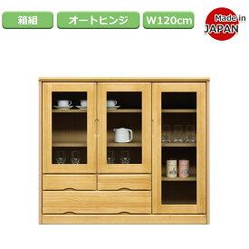 サイドボード キャビネット完成品 リビング収納 本棚 食器棚 木製 パイン 幅120cm 収納家具 送料無料 ナチュラル/ブラウン