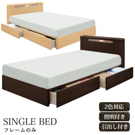 シングルベッド フレーム ベッド シングルサイズ bed フレームのみ ベッドフレーム ベット シングル 収納 おしゃれ 照明付き 照明 ライト付き 棚付き 棚 フロアベッド 引出し付き ベッド下収納 収納付きベッド シンプル モダン 北欧 お洒落な 送料無料