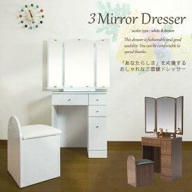 三面鏡 ドレッサー おしゃれ 椅子付き 鏡台 コンパクト 可愛い かわいい 北欧 幅60cm 木製 ホワイト ブラウン 白 茶 3面鏡 送料無料