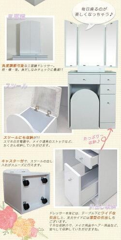 三面鏡ドレッサー椅子付きコンパクト幅60cm木製ホワイト/ブラウン新商品