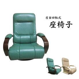 座椅子 リクライニング 座椅子 回転 座いす 折りたたみ式 ざいす リクライニングチェア 椅子 座椅子 肘掛け 和風 チェア 和室 モダン シック リクライニング式 肘掛け付き座椅子 回転座椅子 回転式座椅子 1人掛け 木製 正座がつらい お年寄り 敬老の日 法事用 送料無料