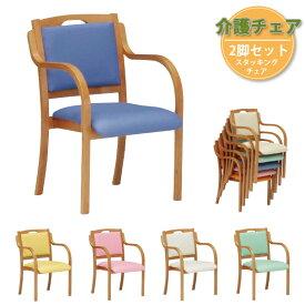 チェア 2脚セット 介護椅子 介護チェア 木製 いす イス 待合室用チェア ダイニングチェア 介護用チェア 病院 病室 介護施設 グループホーム 高齢者施設 完成品 肘付き おしゃれ ピンク/クリーム/グリーン/ブルー/イエロー
