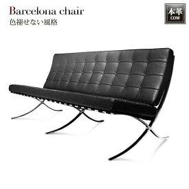 ソファ ソファー デザイナーズ 高品質 イタリア製 モダン 2人掛け 3人掛け オフィス 応接室 ミース シャープ シンプル クール ステンレス カッシーナ 本革 王様 リプロダクト 【Barcelona chair バルセロナチェア 3Pチェア】