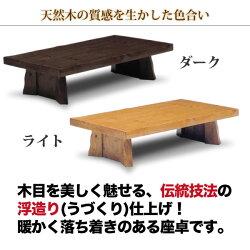 【SQUAREスクエアW120】座卓テーブルセンターテーブル浮造りリビングテーブルモダンライトダーク和風送料無料SALEセール