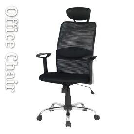 オフィスチェア ハイバック メッシュ PCチェア メッシュタイプ ロッキング ロッキング機能 パーソナルチェア クッション付き パソコンチェア ハイバックチェア メッシュチェア 書斎 椅子 イス ブラック 送料無料