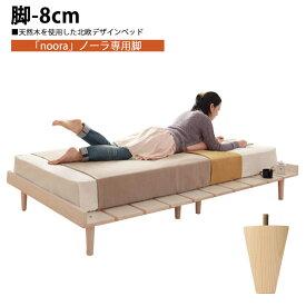 ベッドフレーム用脚 高さ8cm 木製 天然木パイン材 ナチュラル/ホワイト