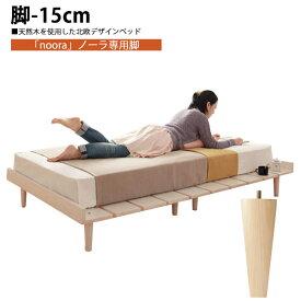 ベッドフレーム用脚 高さ15cm 木製 天然木パイン材 ナチュラル/ホワイト
