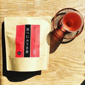 黒べにふうき茶【お徳用、ティーバッグ、国産、ダイエットティー、】