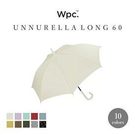 WPC 濡らさない傘 UNNURELLA LONG60 撥水 60cm レディース 女性 長雨傘 晴雨兼用 ダントツ撥水 無地 柄物 通勤 通学 おしゃれ ブランド シンプル ワンタッチ ジャンプ傘 ケース 正規品