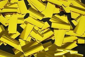 ミツクラの 紙吹雪 ゴールド シルバー 業務用 1kg 約35000枚 素材PET製 回転落下型 長時間滞空 結婚式 歓送迎会 イベント パーティー カラオケ 舞台 演出 演芸 お祝い 卒業式 大量 クラッカーなどに お得