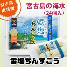 雪塩ちんすこう(箱)24個入【定形外郵便で送料無料】
