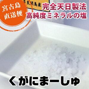 くがにまーしゅ【塩の花】<粗塩>