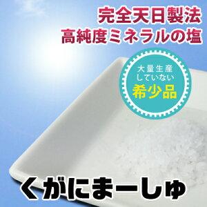 【送料無料】くがにまーしゅ<粗塩>メール便5個まで送料無料