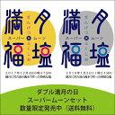 【予約受付中!】ダブル満月の日のスーパームーンセット数量限定販売!(送料無料)