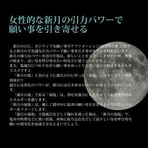 満月の福塩(150g)