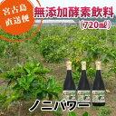 ノニジュース【送料無料】3本セット無添加・無着色・無香料
