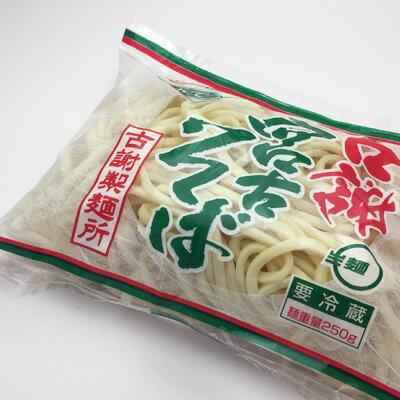 本格!沖縄そば(麺)(250g)<1人前>古謝製麺所┃宮古そば