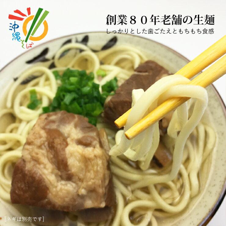 本格の本物!沖縄そばセット(4食分)古謝そばの中身かソーキからお選びください