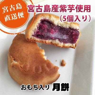 沖縄紫芋 月餅(お餅入り)3箱セット【送料無料】【宮古島お土産】
