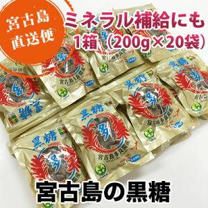 沖縄┃宮古島の無添加黒糖のお得な1箱(20袋)【送料無料】黒砂糖黒糖純黒糖