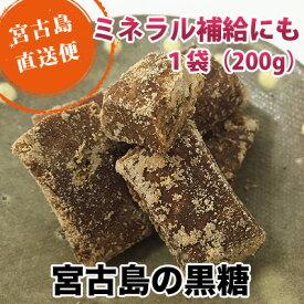 宮古島産 純黒糖 1袋200g 無添加 沖縄 サトウキビ100% おやつタイムや疲れた時の糖分補給で脳リフレッシュ