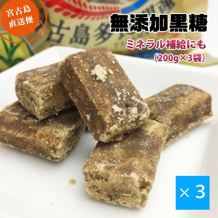 【送料無料】黒糖たっぷり600g(200g×3袋セット)沖縄 宮古島多良間産