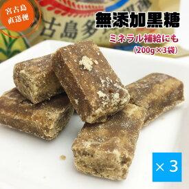 宮古島産 純黒糖 600g(3袋セット) 無添加 沖縄 サトウキビ100% おやつタイムや疲れた時の糖分補給で脳リフレッシュ