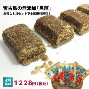 【送料無料】黒糖の日黒糖たっぷり600g(200g×3袋セット)沖縄宮古島産