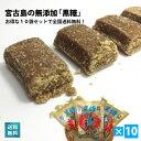 沖縄┃宮古島の無添加黒糖のお得10袋セット【送料無料】黒砂糖 黒糖 純黒糖