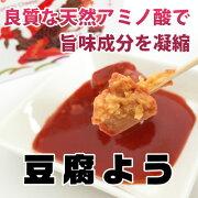 豆腐よう紅白セット【発酵食品】【アミノ酸】【泡盛】
