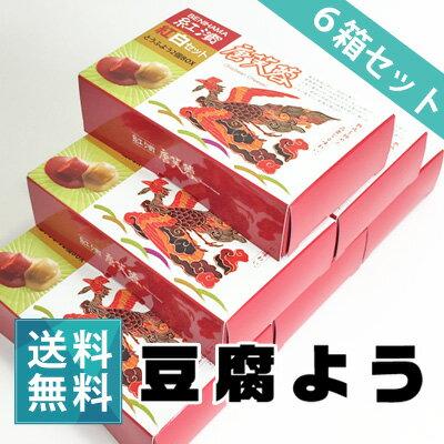 豆腐よう紅白6箱セット【発酵食品】【アミノ酸】【泡盛】【送料無料】