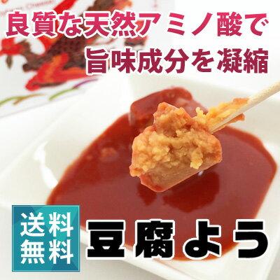 豆腐よう紅白セット【発酵食品】【アミノ酸】【泡盛】【ゆうメール送料無料】