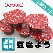 豆腐よう(紅)5個セット【発酵食品】【アミノ酸】【泡盛】【ネコポス送料無料】