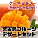 島のフルーツデザートセット(ケーキ&デザート)【贈答】