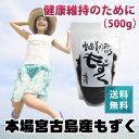 宮古島産もずく(500g)5個セット【送料無料】ゆ〜かり